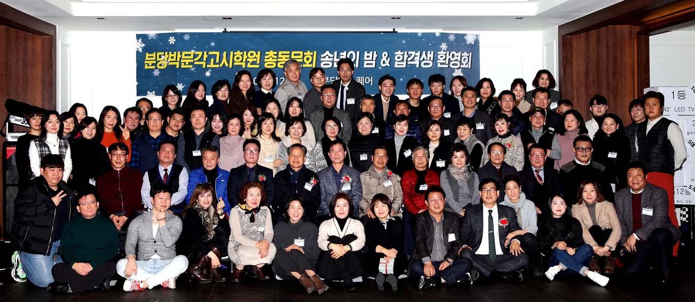 30회 합격자 환영회 단체사진
